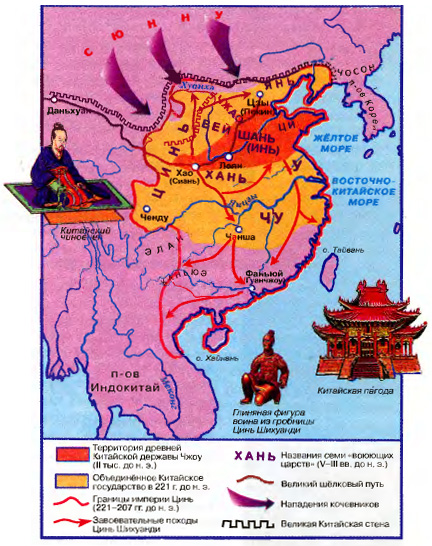 Природно географические условия Древнего Китая История Реферат  Древний Китай