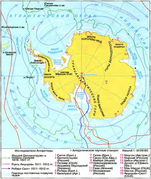 Реферат по географии открытие антарктиды 8639