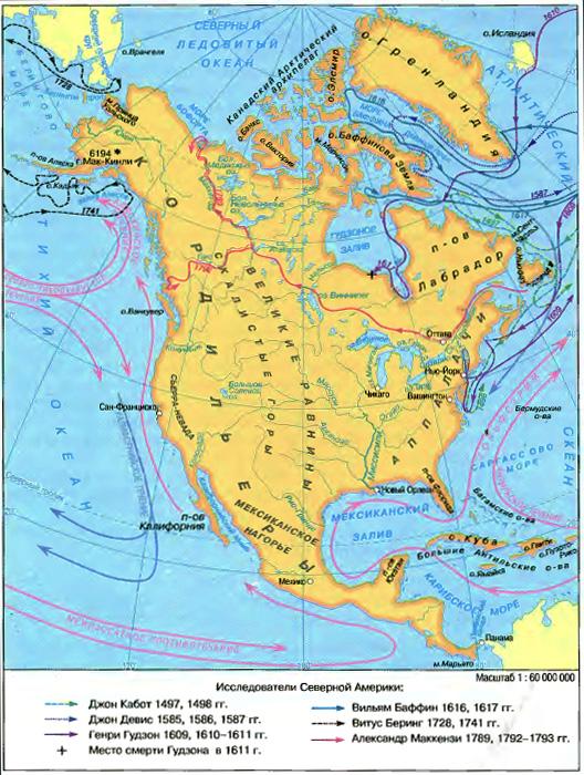 Географическое положение Северной Америки География Реферат  Географическое положение и исследование Северной Америки