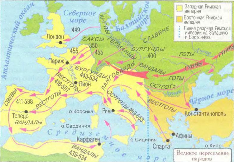 Доклад римская империя и великое переселение народов 5480