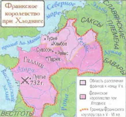 Доклад на тему королевство франков 3406