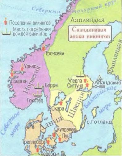 Викинги в скандинавии шпаргалка