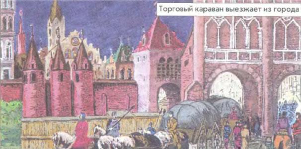 Торговля в средневековье реферат 4948